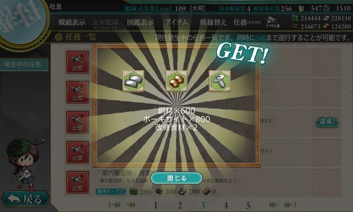 kancolle_150930_183312_01.jpg