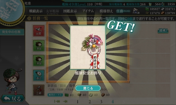 kancolle_151227_100010_01.jpg